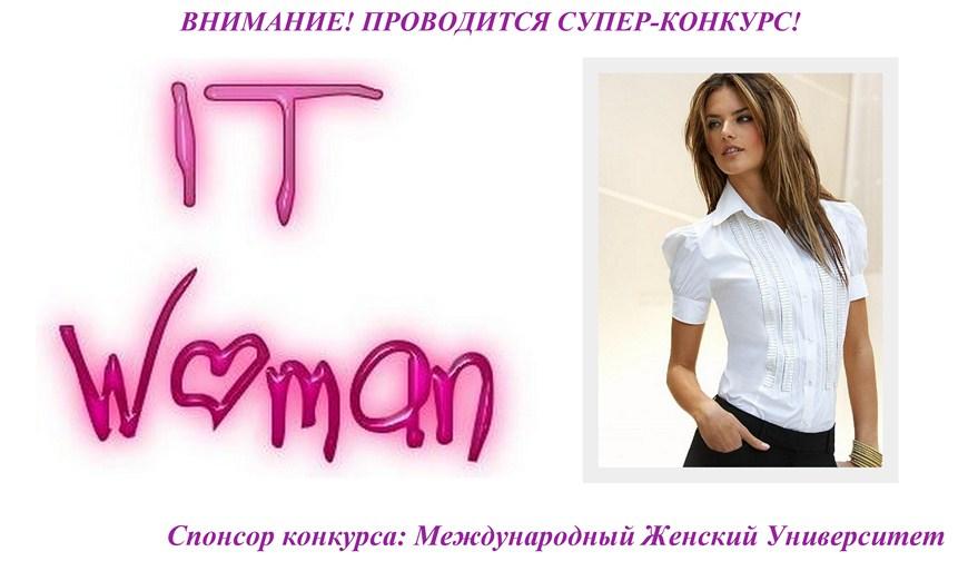 ВНИМАНИЕ! IT Woman проводит Супер-Конкурс!