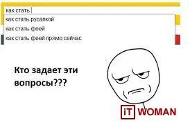 Веселые истории или как украинцы делают запросы на Яндексе