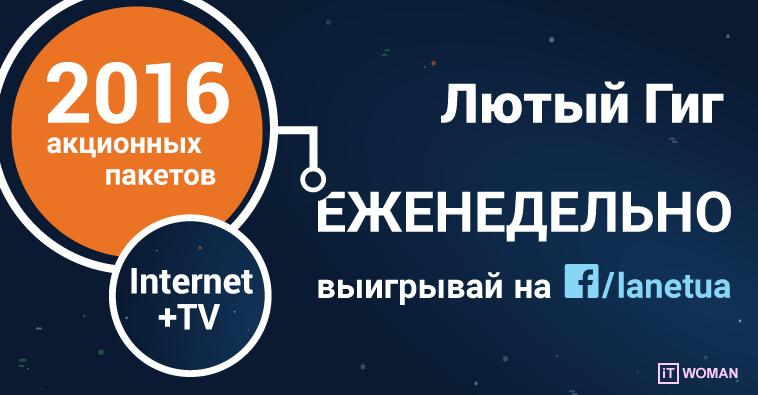 Сеть Ланет предлагает пользователям выиграть 2016 комплектов бесплатного интернета