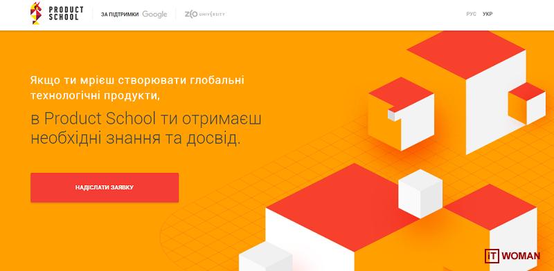 Бесплатный курс по продакт-менеджменту в Украине от Google