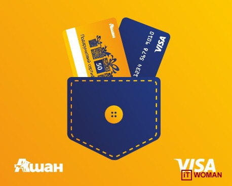 Visa и Ашан проводят благотворительную акцию - присоединяйтесь!