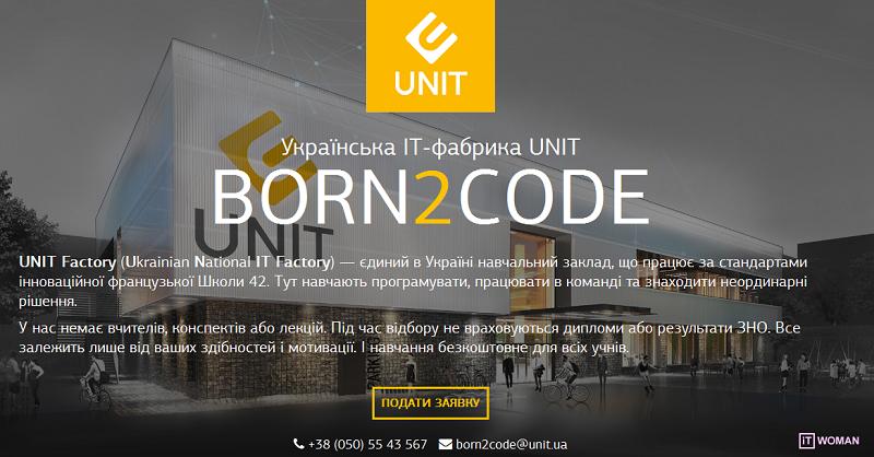 UNIT Factory - школа программирования без лекций и преподавателей!