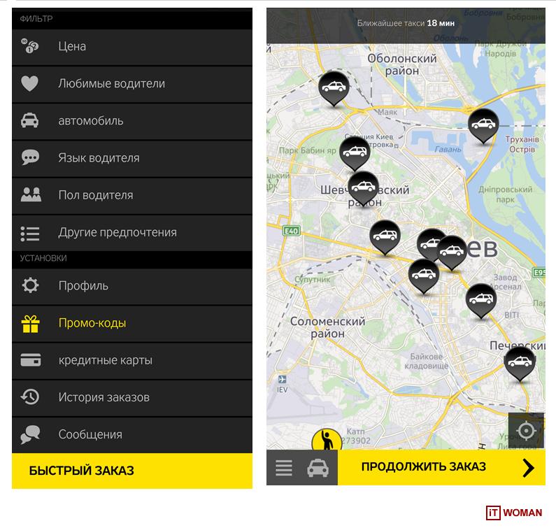 Установи приложение HOPIN TAXI и получи в подарок 80 гривен на поездки!