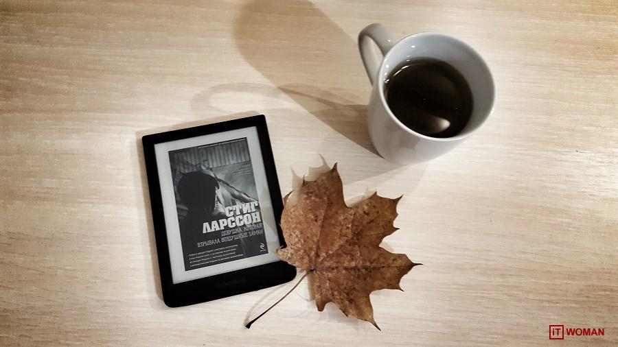 IT Woman рекомендует ТОП-5 книг на осеннюю погоду
