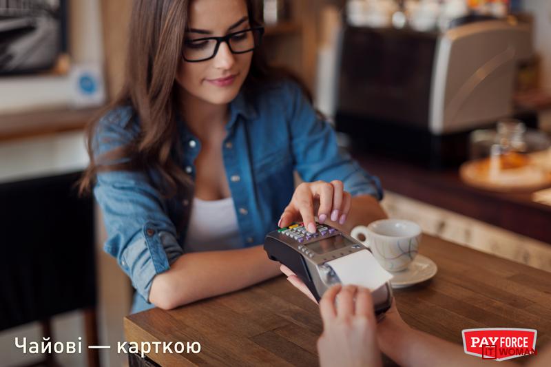 В Украине реализована безналичная оплата чаевых