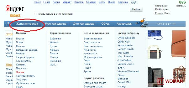 С Яндексом одежда стала еще доступнее!