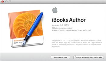 Стань автором мультимедийного электронного учебника с помощью Apple