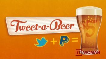 Угости друга пивом через Twitter!