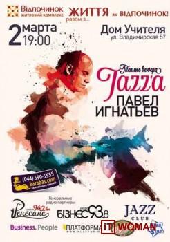Выиграй 2 билета на концерт пианиста Павла Игнатьева!