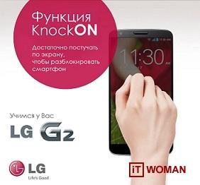 LG G2: Тук-Тук  — и вам откроют!