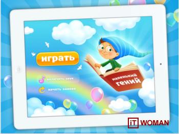 """""""Маленький Гений"""" для iPad – развивающие игры для малышей"""