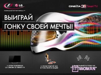 Выиграй гонку своей мечты с LG Electronics!