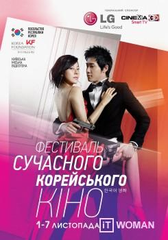 Фестиваль корейского кино в Киеве! Советуем посетить!