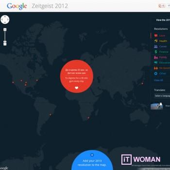 Получите вдохновение от глобальных планов вместе Google
