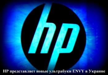 HP представляет ультрабуки ENVY на Windows 8