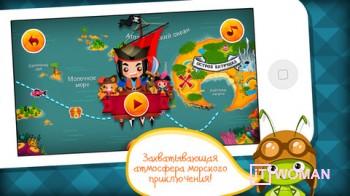 """""""Пираты Молочного Моря"""" – развивающее приложение для iPhone и iPad"""