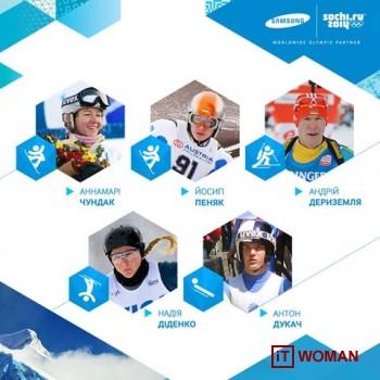 Samsung поддерживает Олимпийскую сборную Украины в Сочи 2014
