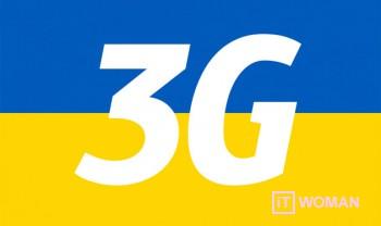 Когда ожидать 3G и 4G Интернет в Украине?