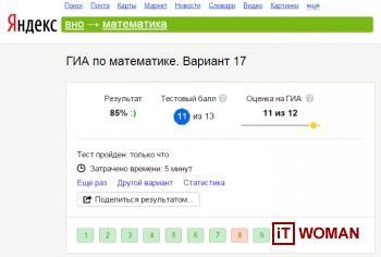 Яндекс помогает школьникам готовиться к экзаменам
